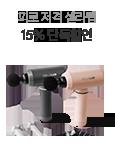 좌측고정날개 배너